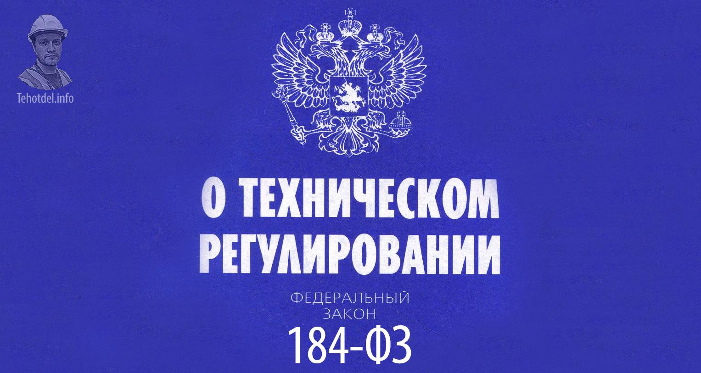 """Федеральный закон 184 """"О техническом регулировании"""""""